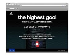 日本全国のサポーターの想いが地上 200m に投影される!「サッカー日本代表応援プロジェクション」開催