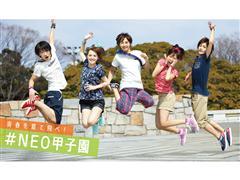 青春ジャンプバトル『#NEO 甲子園』がスタート!