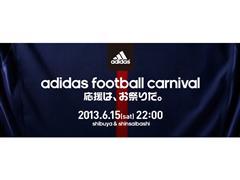 6月15日(土)、『アディダス フットボール カーニバル』を実施!