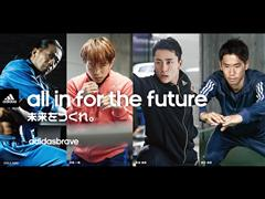 all in for the future未来をつくれ。