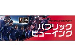 日本全国で円陣を組んでサッカー日本代表を応援しよう!