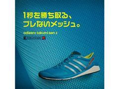 adidasのランニングシューズ3モデルを発売!