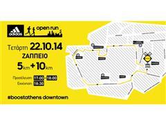 H adidas σε προσκαλεί στο κέντρο της Αθήνας στο τελευταίο Open Run για το 2014.