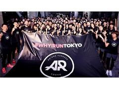 日本初上陸のランニングコミュ二ティ 「adidas Runners of Tokyo」がついに活動開始!