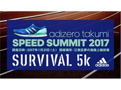 シリアスランナー向け最新レーシングシューズ試走会 「SURVIVAL 5K」- adizero takumi SPEED SUMMIT 2017-