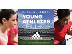 全5種類のスポーツにチャレンジし、可能性を広げるマルチスポーツトライアルイベント YOUNG ATHLETES CHALLENGE
