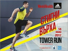 adidas ще награди най-бързите участници в Tower Run 2017