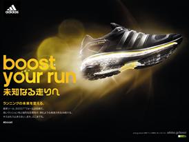 Running 2013SS BOOST main 02