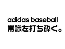 adidas baseball 常識を打ち砕く。