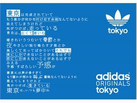 adidas Originals Flagship Store Tokyo 01