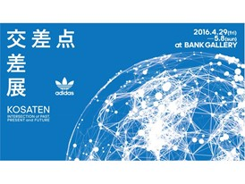 """adidas Originals Flagship Store Tokyo"" 09"