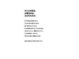「ADIDAS HIMARAYA TENNIS FESTIVAL 2016」 01