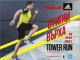 adidas Tower Run Sofia 2017