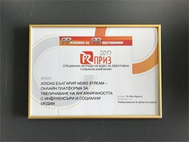 adidas News Stream PR award