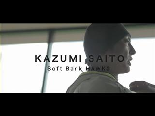斉藤和巳選手の特別インタビュー映像