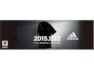 サッカー日本代表 新ユニフォーム発表に先駆け事前予約の受付開始!