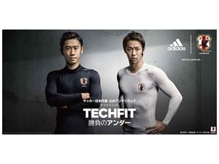 サッカー日本代表 公式アンダーウェアTECHFIT