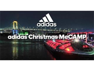 adidas Christmas MeCAMP 11月18日(金)より応募開始