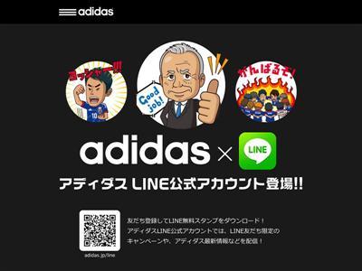 アディダス LINE 公式アカウントがスタート!