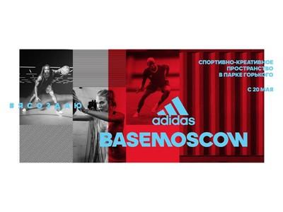 adidas открывает BASEMOSCOW –  спортивно-креативное пространство в Парке Горького