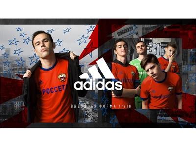 CSKA_away kit