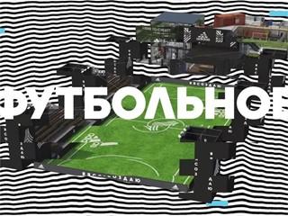 adidas BASEMOSCOW – футбольное сердце столицы