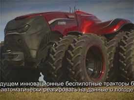 Russian - CNH Industrial Autonomous Concept Tractor Short Video
