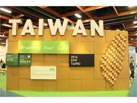 Taiwan Green Products Demo House entrance