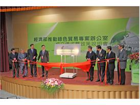 Taiwan Green Trade Project Office's inauguration ceremony