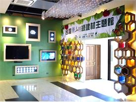 entrance of Green Building Material Theme Hall in Taizhong, Taiwan