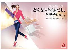 スカイスケープ春夏コレクション 2月より順次発売開始!