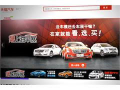 Take a Ride with Alibaba Automotive Division