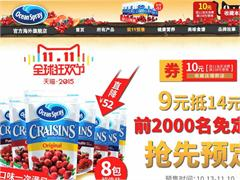 Ocean Spray Launches China Flagship Store on Tmall Global Platform