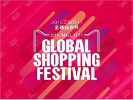 Evolution of the 11.11 Global Shopping Phenomenon