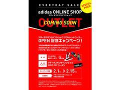 adidas ONLINE SHOP OUTLETアディダス オンライン ショップ アウトレット ついに、2月1日(金)より開設!