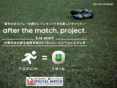 新しいサッカーチャリティの形『after the match, project』を実施。