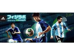 『フィジラボ Powered by miCoach』7月30日(火)オープン!