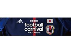 応援は、お祭りだ。 世界と戦うサッカー日本代表を応援しよう!
