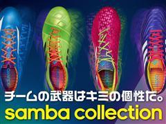 チームの武器はキミの個性だ。samba collection