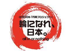 adidas「円陣プロジェクト」発足!