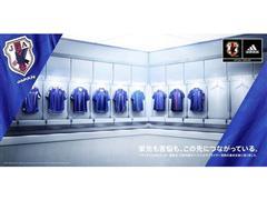 「サッカー日本代表オフィシャルサプライヤー」契約基本合意を発表
