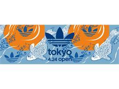 世界で6店舗目の旗艦店が、日本のストリートファッションの聖地「原宿」に誕生!「adidas Originals Flagship Store Tokyo」~2015年4月24日(金)グランドオープン~