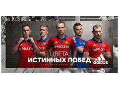 adidas и ПФК ЦСКА  представляют форму сезона 2015/16