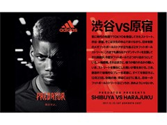 「PREDATOR presents TANGO LEAGUE SHIBUYA vs HARAJUKU」