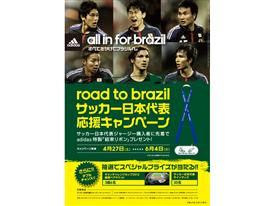 Road to Brazil Campaign 01