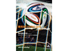 『brazuca(ブラズーカ)』12月4日(水)より販売開始