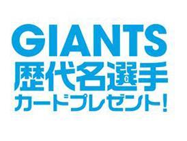 giants 02