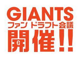 giants 03