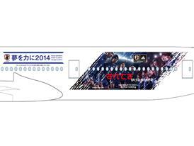 Enjin x JAL 01
