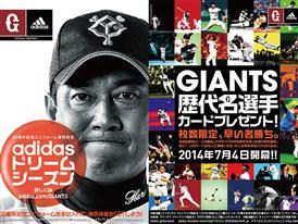 adidas ドリームシーズン第二弾 歴代名選手・名シーン スペシャルカードキャンペーン開始!!